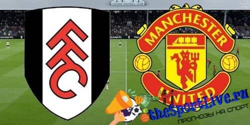 Прогноз на матч Фулхэм — Манчестер Юнайтед — 20.01.2021, 23:15