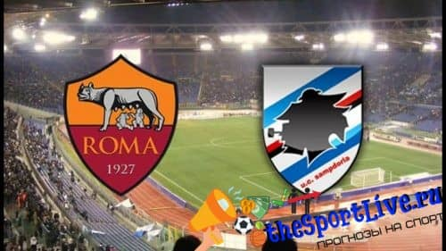 Прогноз на матч Рома — Сампдория — 03.01.2021, 17:00