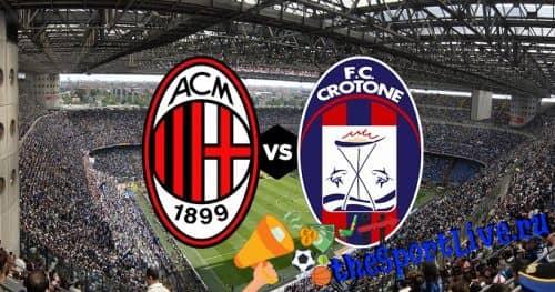 Прогноз на матч Милан — Кротоне — 07.02.2021, 17:00