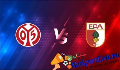 Прогноз на матч Майнц — Аугсбург — 28.02.2021, 17:30
